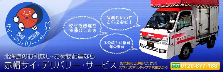 赤帽札幌サイ・デリバリー・サービス